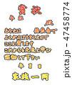 賞状 47458774