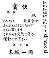 賞状 47458777