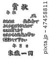 賞状 47458811