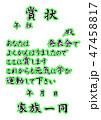 賞状 47458817