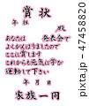 賞状 47458820