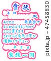賞状 47458830