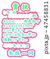 賞状 47458831