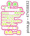 賞状 47458832