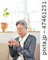 シニア 老人 おばあちゃんの写真 47461251
