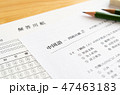 マークシート 解答用紙 中国語の写真 47463183