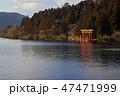 はこね 箱根 湖の写真 47471999