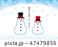 寒中お見舞い 47479856