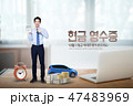 the year - end tax adjustment in Korea graphic banner template design. 006 47483969