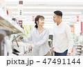 ホームセンター 電器店 家電製品 47491144
