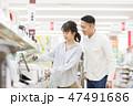 ホームセンター 電器店 家電製品 47491686
