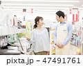 ホームセンター 電器店 家電製品 47491761