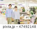 ホームセンター 夫婦 ショッピング 47492148