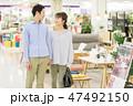 ホームセンター 夫婦 ショッピング 47492150
