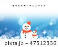 寒中お見舞い 47512336