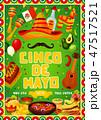 メキシカン ベクトル ギターのイラスト 47517521