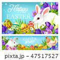 復活祭 たまご 卵のイラスト 47517527
