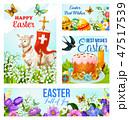 復活祭 あいさつ グリーティングのイラスト 47517539