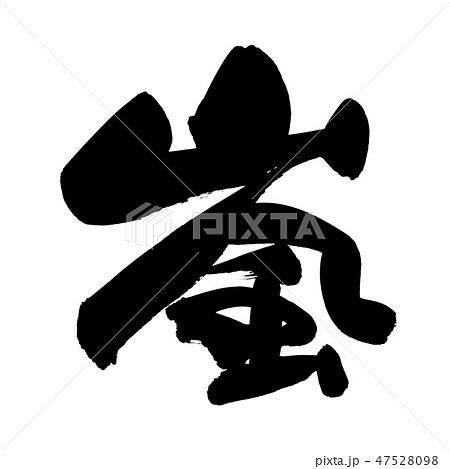 筆文字 嵐 一文字 Arashi イラスト のイラスト素材 47528098 Pixta