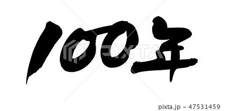 筆文字 100年 人生100年時代 イラスト 47531459