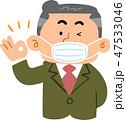 マスク 予防 OKのイラスト 47533046