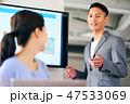 ビジネス ビジネスマン 調査の写真 47533069