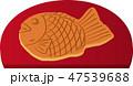 たい焼き 鯛焼き 和菓子のイラスト 47539688