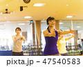 エアロビクス、エアロビ、体操、ダンス、スポーツジム、フィットネスジム、 47540583