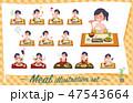 女性 整体師 食事のイラスト 47543664