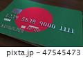 バングラデシュ クレジット 単位のイラスト 47545473