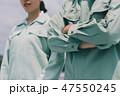 作業員 作業着 作業服の写真 47550245
