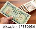 株 株券 現金の写真 47550930