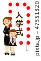 入学式 看板 母子のイラスト 47551320