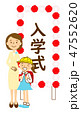 入学式 看板 入学のイラスト 47552620