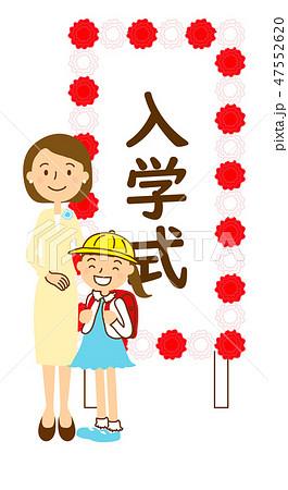 入学式看板女子母カラフル 47552620
