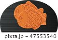 たい焼き 鯛焼き 和菓子のイラスト 47553540