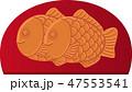 たい焼き 鯛焼き 和菓子のイラスト 47553541