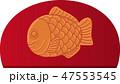 たい焼き 鯛焼き 和菓子のイラスト 47553545