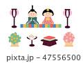 お雛様 雛人形 桃の節句のイラスト 47556500