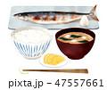 秋刀魚 焼き魚 定食のイラスト 47557661