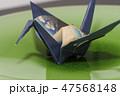 折り紙 鶴 おりがみの写真 47568148