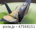 折り紙 鶴 おりがみの写真 47568151