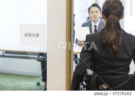 日本ユニバーサルマナー協会監修素材 障害者 ビジネス 車椅子 就職活動 面接 47576163