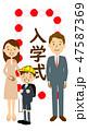 入学式 看板 入学のイラスト 47587369