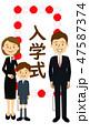 入学式 看板 入学のイラスト 47587374