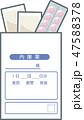 薬袋に入った粉薬と錠剤 47588378