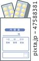 薬袋に入った錠剤 47588381