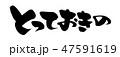 とっておきの 筆文字 書道のイラスト 47591619