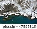抱返り渓谷 秋田県 47599315