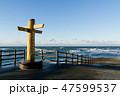 御前崎 海 海岸の写真 47599537